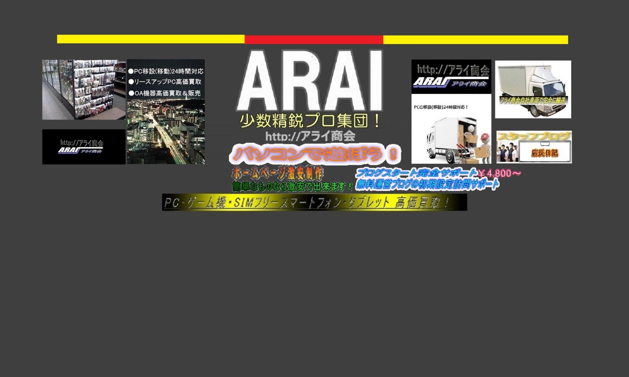 アライ商会ホームページ